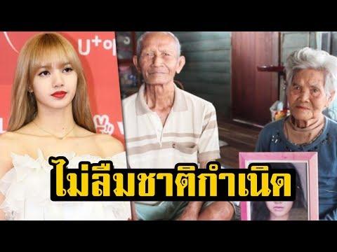 ไม่ลืมชาติกำเนิด! เปิดใจ ตา-ยาย ลิซ่า BLACKPINK ภูมิใจหลานรัก กลับไทย มาหาทุกครั้ง