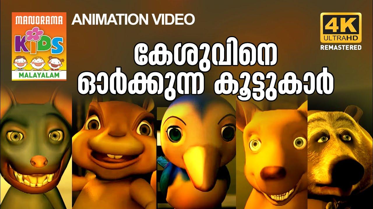 KILUKKAMPETTY ANIMATION MOVIE CLIP  |  10  | കേശുവിനെ ഓർക്കുന്ന കൂട്ടുകാർ | 4K ULTRA HD VIDEO