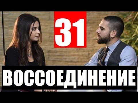 ВОССОЕДИНЕНИЕ 31СЕРИЯ РУССКАЯ ОЗВУЧКА Vuslat. Анонс и дата выхода