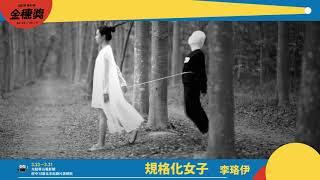2019 第41屆金穗獎影展|學生組實驗片入圍片花