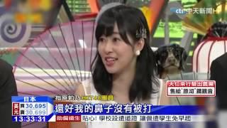 20150505中天新聞 老鳥欺壓菜鳥? 指原莉乃爆AKB48潛規則 指原莉乃 検索動画 24