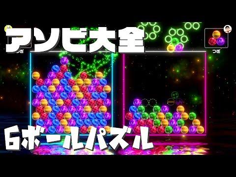 6 ボール パズル