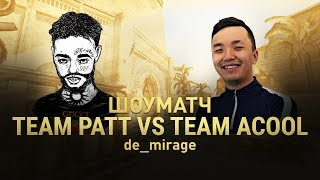 ШОУМАТЧ TEAM ACOOL VS TEAM PATT - 1 КАРТА DE_MIRAGE