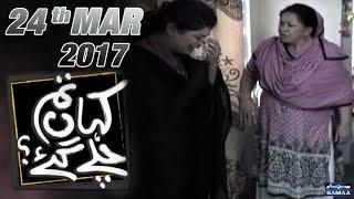 Bhaag Kar Shadi Ka Khooni Natija | Kahan Tum Chale Gae | SAMAA TV | 24 Mar 2017