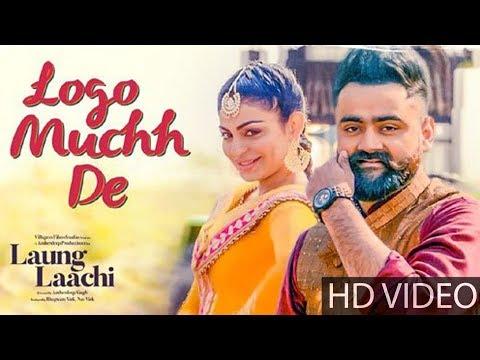 LOGO MUCHH DE Video Song   Ammy Virk, Neeru Bajwa   Amrit Maan, Mannat Noor   by AN one