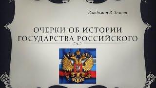 11  Россия на Кавказе Дагестан  Кавказская Война   зв
