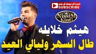 هيثم خلايله طال السهر وليالي العيد NISSIM KING 2016