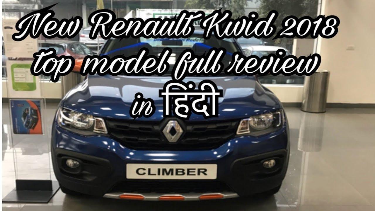 Renault Kwid 2018 Kwid Top Model New Renault Kwid Kwid