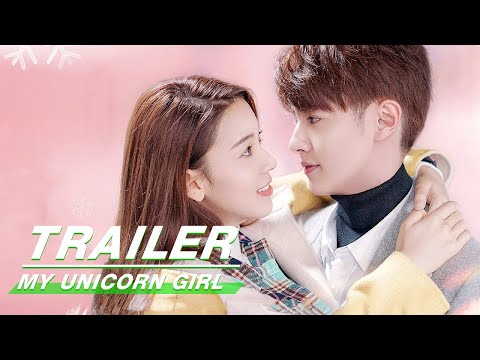 "Trailer: ""My Unicorn Gril"" will show sweet love story in this summer 官鸿陈瑶携手《穿盔甲的少女》开启甜蜜追梦之旅| iQIYI"