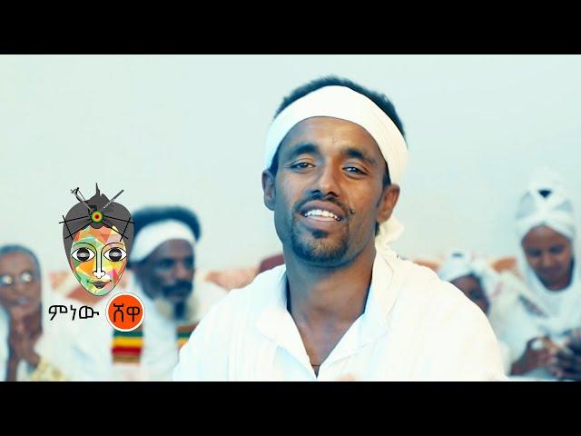 Ethiopian Music : Adino Ferede አድኖ ፈረደ (አውድ ዓመት አሸብርቆ) - New Ethiopian Music 2021(Official Video)