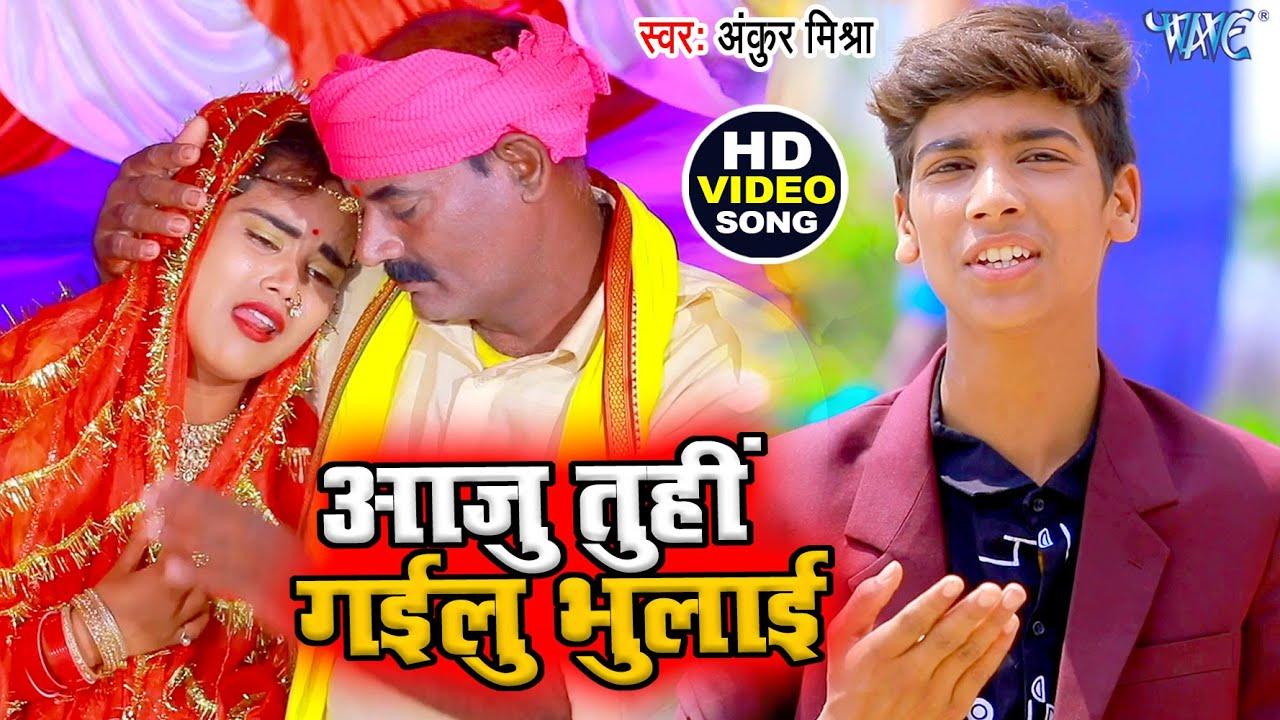 बेटी की विदाई गीत सुनकर आप 100 %  रो पड़ेंगे | #Ankur Mishra - आजु तुही गईलू भुलाई | Bhojpuri Song