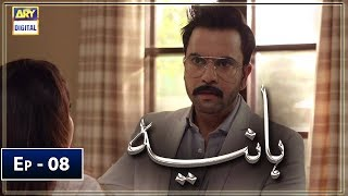 Hania Episode 8 - 11th April 2019 - ARY Digital Drama