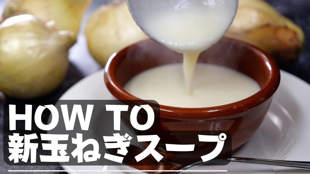 春【新玉ねぎのからだにやさしいスープの作り方】