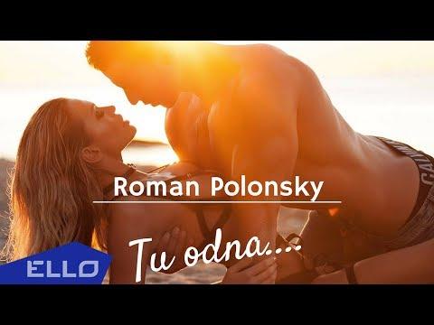 Роман Полонский - скачать песни и слушать бесплатно в