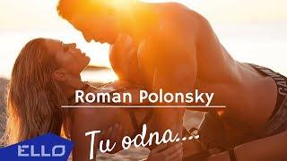 Роман Полонский - Ти одна / ELLO UP^ /