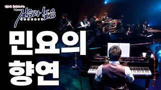 민요의 향연 - 국악피아노 깊음과높음 콘서트