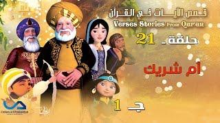 Verses stories from Qur an |قصص الآيات في القرآن | الحلقة 21 | أم شريك - ج 1