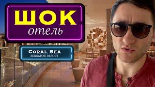 Шок отель в Шарме Обзор Coral Sea Sensatori Resort 5 Египет 2021