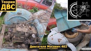 (21+) Двигателя Москвич 402 (демонтаж, запуск, разборка)