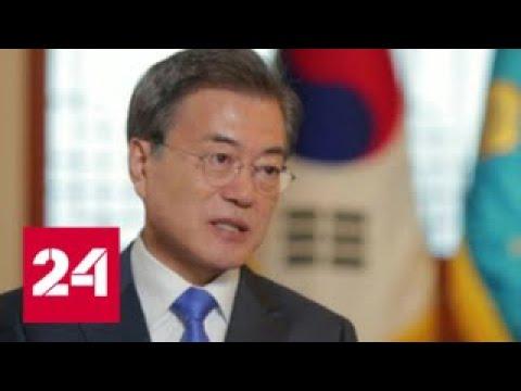 Президент Южной Кореи: у нас с Путиным общие цели