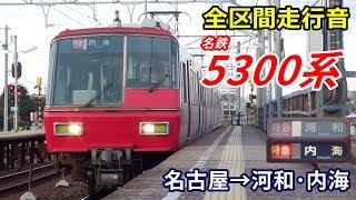 【全区間走行音】名鉄5300系〈特急〉名古屋→河和・内海 (2018.12)