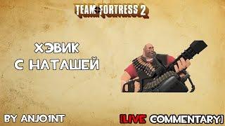 TF2[HD] Хэвик с наташей [Live]