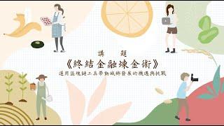 終結金融煉金術(上)李亞鑫