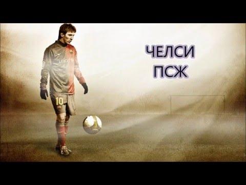 Онлайн трансляция футбола, результаты футбольных матчей