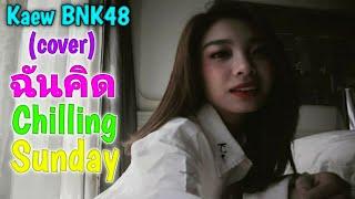 ฉันคิด-Chilling Sunday (cover by Kaew แก้ว BNK48 เวอร์ชั่นเปียโน)