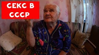 СЕКС В СССР | СЕКС ПРИ СТАЛИНЕ | БАБУЛЯ ХИККАНА