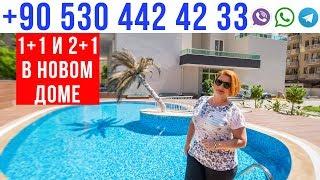 Недвижимость в Турции от застройщика: Купить Квартиру в Алании у Моря
