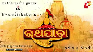 Puri Rath Yatra 2018 | Watch Live on 14 July @ 7 AM in Odia & Hindi - OdishaTV