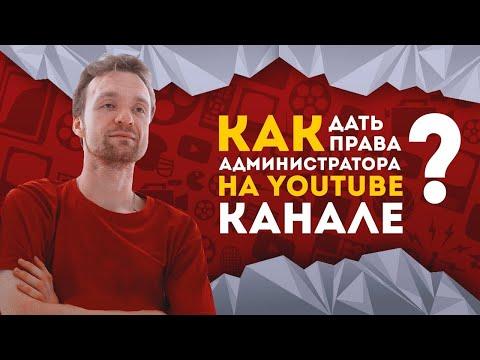 Администратор YouTube канала: как дать права. Админ Youtube канала