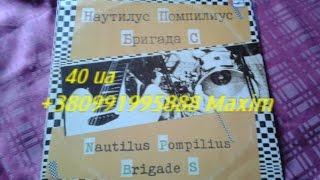 В продаже виниловая пластинка Наутилус Помпилиус и Бригада С Мелодия C60 27415 005 цена 40 гривен
