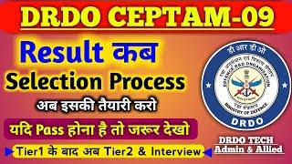 DRDO CEPTAM RESULT | Selection Process | DRDO result | DRDO typing test | DRDO tradetest