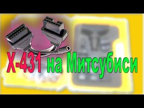 Х-431 на Митсубиси. Переходник 16+12 Распиновка