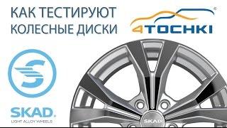 Как тестируют диски SKAD. Шины и диски 4точки - Wheels & Tyres 4tochki