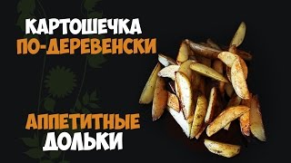 Картофель по-деревенски | Аппетитные дольки | Маленькие женские штучки
