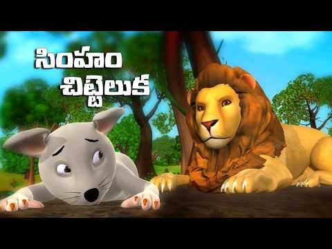 The Lion and the Mouse Story - 3D Telugu Aesop Fables & Animal Stories for Kids