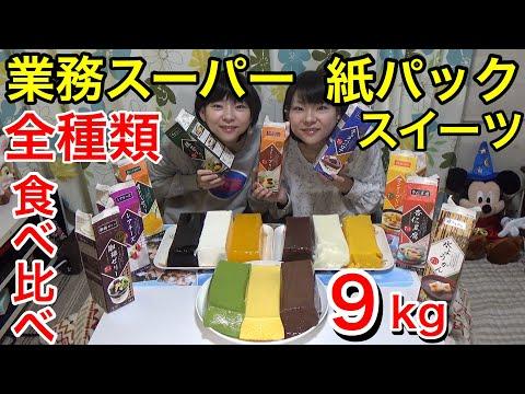 【大食い】業務スーパー1kg紙パックスイーツ全種類食べ比べ!【双子】