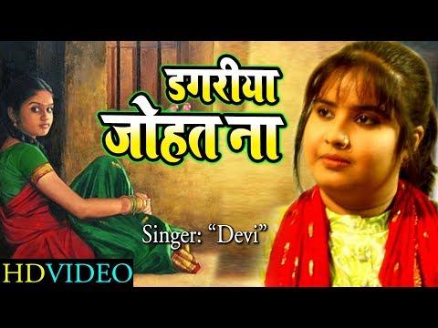 आ गया#Singer Devi का हिट song -#Dagriya Johat Na - डगरिया जोहत ना - Bhojpuri Song 2018