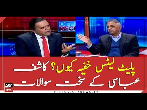 PMLN stops information over Nawaz Sharif's health? thumbnail