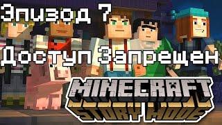 Minecraft: Story Mode - Эпизод 7 - Доступ Запрещен
