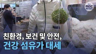 [대구MBC뉴스] 친환경, 보건 및 안전, 건강 섬유가…