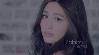 =首播= RIBBON 黃若熙 【你就不要說愛我】Official MV