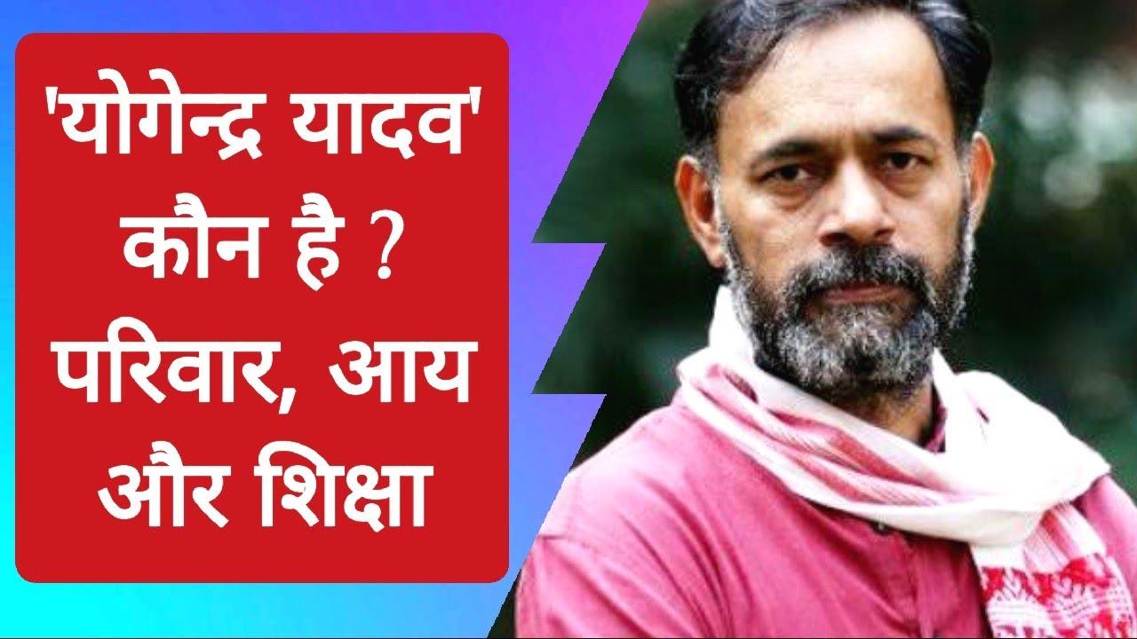 Download Yogendra Yadav Biography in Hindi | Yogendra Yadav Swaraj India | Yogendra Yadav Father Name