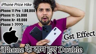 iPhone हुए मेहेंगे जाने नए दाम I iPhone 11, iPhone X, iPhone 8, iPhone 7 I iPhone Price Hike 2020