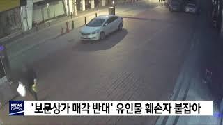 보문상가 매각 비판 유인물 훼손자 검거[포항MBC뉴스]