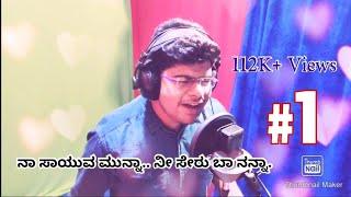 Na Sayuva Munna Nee Seru Ba Nanna😍😍😍😍((Sung by-Abhishek Dharmasthala))