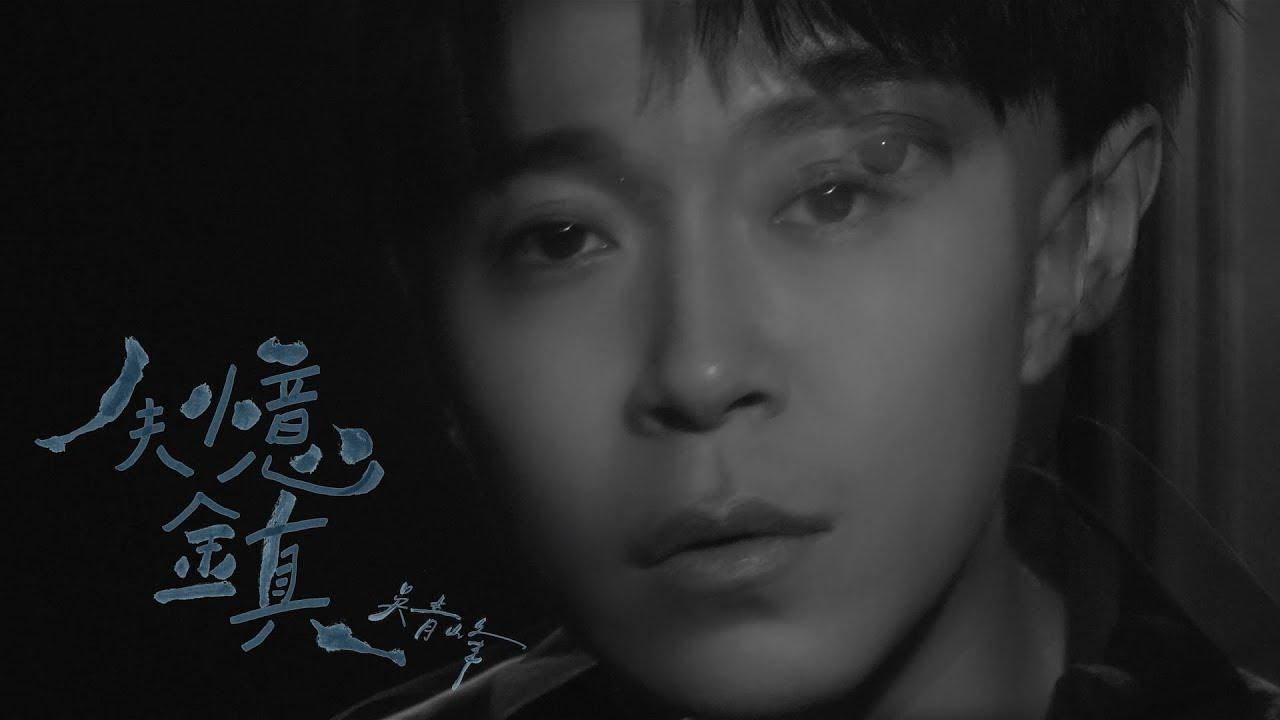 吳青峰〈失憶鎮 The Forgotten Town〉Official MV